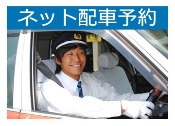 ネット配車予約